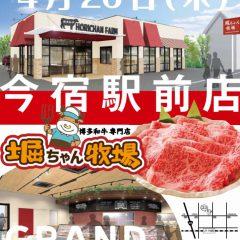堀ちゃん牧場今宿駅前店