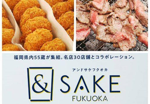 SAKE FUKUOKA