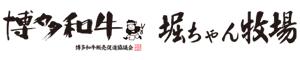 博多和牛 専門店 掘ちゃん牧場|福岡市今宿