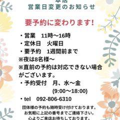 博多和牛焼肉レストラン 営業日変更