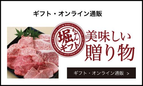 堀ちゃん牧場のオンライン通販