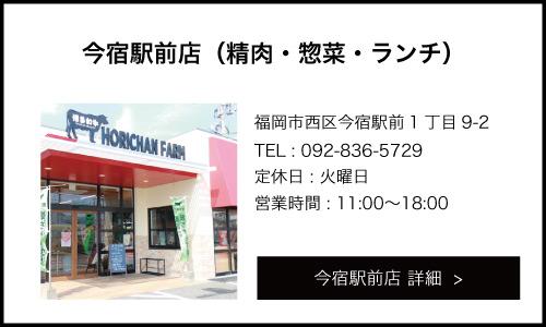 堀ちゃん牧場 今宿駅前店
